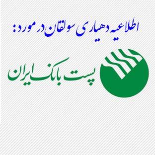 درخواست پست بانک ایران از دهیاری سولقان جهت ایجاد باجه خدماتی در روستا