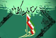 هفته دولت نمادي است از وحدت مردم و دولت اسلامی