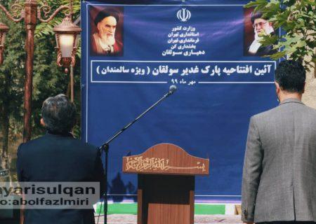 گزارش تصویری مراسم افتتاحیه پارک غدیر سولقان
