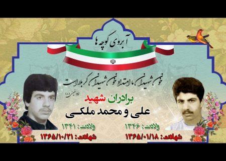 پیام تسلیت دهیار سولقان در پی درگذشت پدر بزرگوار شهیدان والامقام ملکی