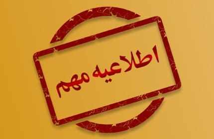 خاموشی چند ساعته سولقان در روز یکشنبه ۳ اسفندماه